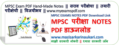 mpsc topper notes pdf mpsc books pdf in marathi free download mpsc study material pdf download in english mpsc thokla pdf download mpsc books pdf 2020 dnyandeep academy books pdf free download marathi spardha pariksha books pdf free downloD
