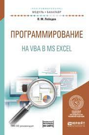 Программирование на VBA в MS Excel: уxеб. пособие для СПО - В.М. Лебедев