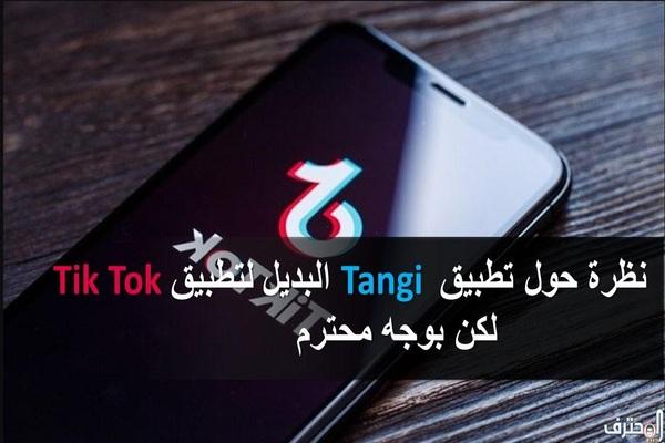 نظرة حول تطبيق Tangi البديل لتطبيق Tik Tok لكن بمحتوى جاد و مفيد
