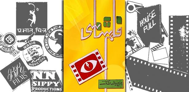film-shanasi-book