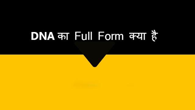 DNA का full form क्या है