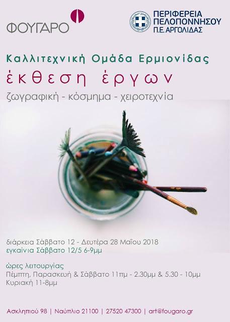 Έκθεση έργων της Καλλιτεχνικής Ομάδας Ερμιονίδας στο Ναύπλιο