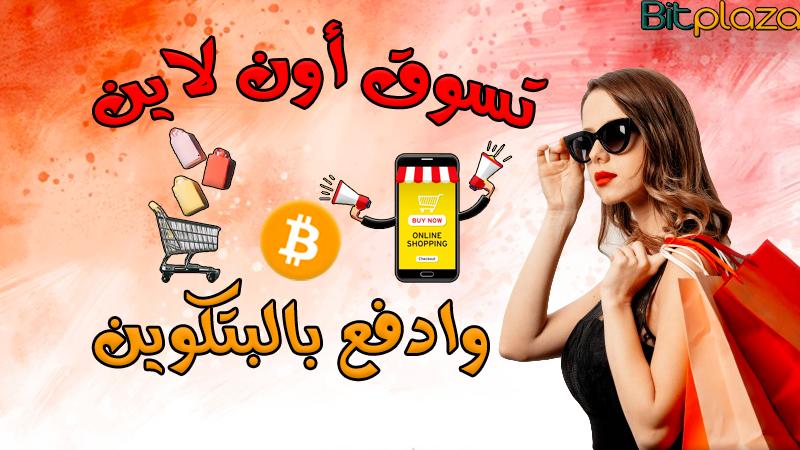 مزايا وعيوب الشراء من الانترنت - هل تريد الشراء من الانترنت - ما هي خطوات الشراء من الانترنت - شراء انترنت نجمة - نصائح الشراء من الانترنت- الشراء من الانترنت مصر - الشراء من الانترنت ملابس - الشراء من الانترنت منتديات الجلفة - شراء من الانترنت مجانا- شراء من الانترنت مصر - الشراء من مواقع الانترنت - شراء من مواقع الانترنت - كيفية الشراء من الانترنت مجانا - بطاقات الشراء من الانترنت مسبقة الدفع