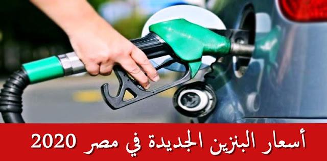 أسعار البنزين الجديدة في مصر 2020 - سعر البنزين اليوم
