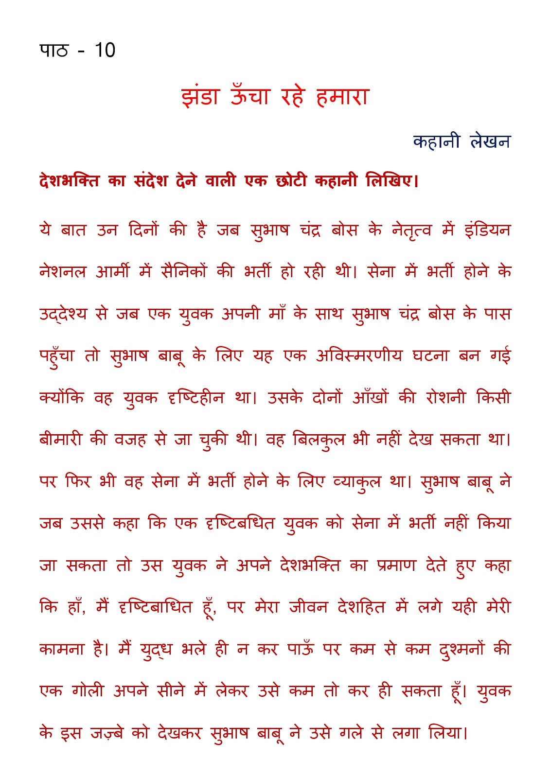 Class Vii Chapter 10 Jhanda Uncha Rahe Hamara झ ड ऊ च रह हम र Bhasha Abhyas Davcmc Word Meaning By Avinash Ranjan Gupta