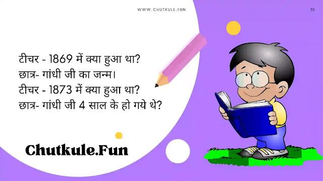 Jokes in Hindi for Kids
