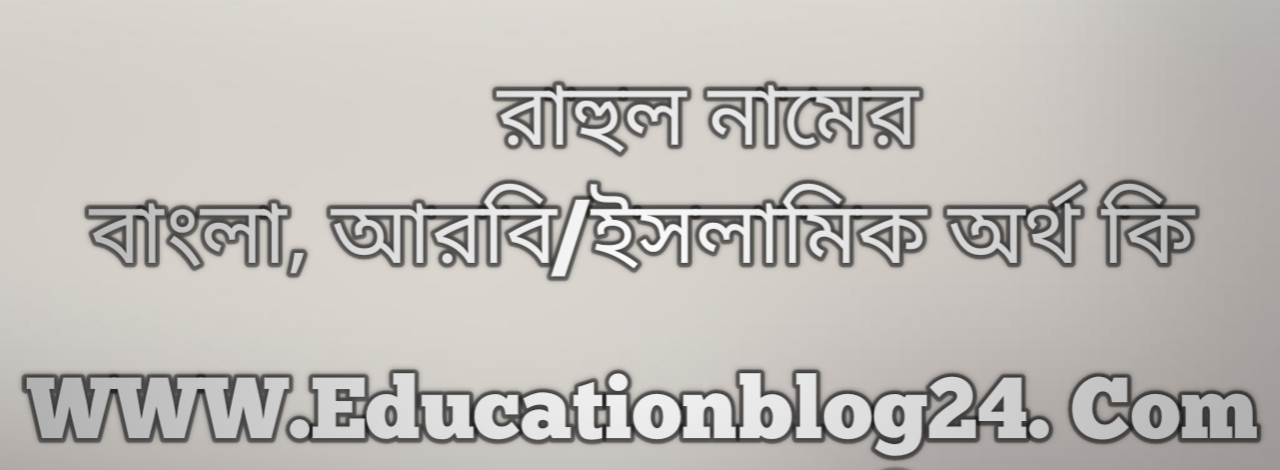 Rahul name meaning in Bengali, রাহুল নামের অর্থ কি, রাহুল নামের বাংলা অর্থ কি, রাহুল নামের ইসলামিক অর্থ কি, রাহুল কি ইসলামিক /আরবি নাম
