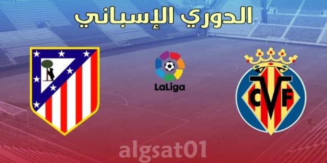 الدوري الإسباني - أتلتيكو مدريد وفياريال -  أتلتيكو مدريد - فياريال -  أتلتيكو مدريد - فياريال  -  القنوات الناقلة