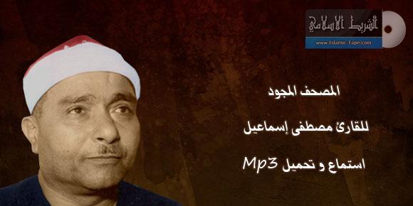 المصحف المجود للقارئ مصطفى إسماعيل Mp3 استماع وتحميل