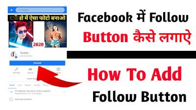 फेसबुक पेज में फॉलो बटन कैसे लगाएं । फेसबुक में फॉलो बटन कैसे लगाएं 2020
