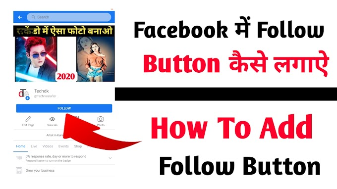 फेसबुक पेज में फॉलो बटन कैसे लगाएं । फेसबुक में फॉलो बटन कैसे लगाएं 2021