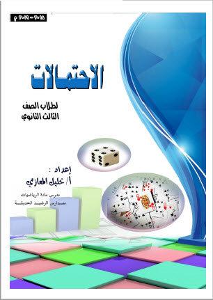 ملخص الاحتمالات للصف الثالث الثانوي اليمن
