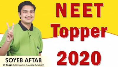 NEET result 2020 topper