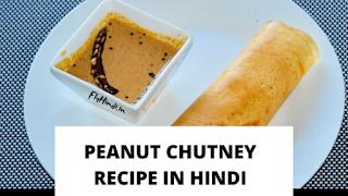 Peanut Chutney Recipe In Hindi