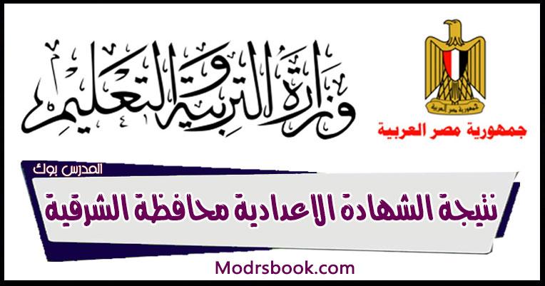 نتيجة الشهادة الاعدادية محافظة الشرقية الترم الأول 2021