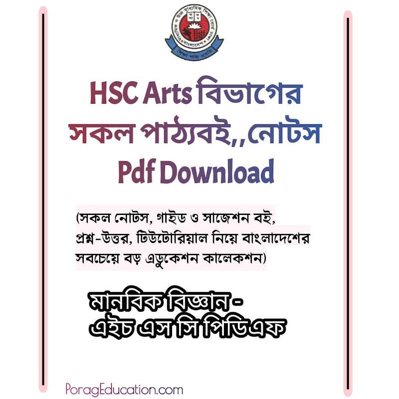 Hsc Arts book pdf Download || এইচ এস সি আর্টসের 1st, 2nd paper সকল বই ডাউনলোড