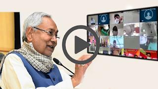 मुख्यमंत्री नितीश कुमार विडियो कांफ्रेंसिंग