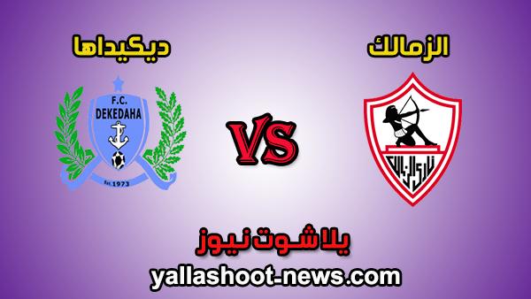 يلا شوت الجديد مشاهدة مباراة الزمالك وديكيداها بطل الصومال بث مباشر اون سبورت في دوري أبطال أفريقيا