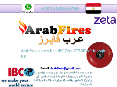 Arabfires alarm bell IBC Zeta ZTB8BWP for sale UK