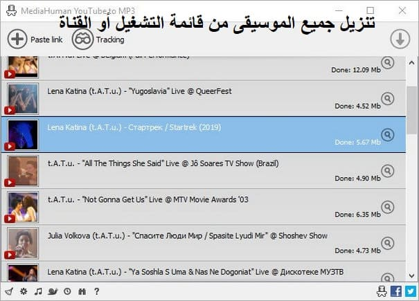 MediaHuman YouTube to MP3 Converter 3-9-9-24 تنزيل جميع الموسيقى من قائمة التشغيل أو القناة