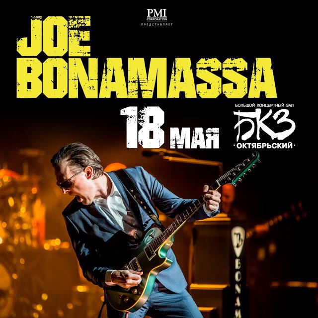 Joe Bonamassa в БКЗ «Октябрьский»