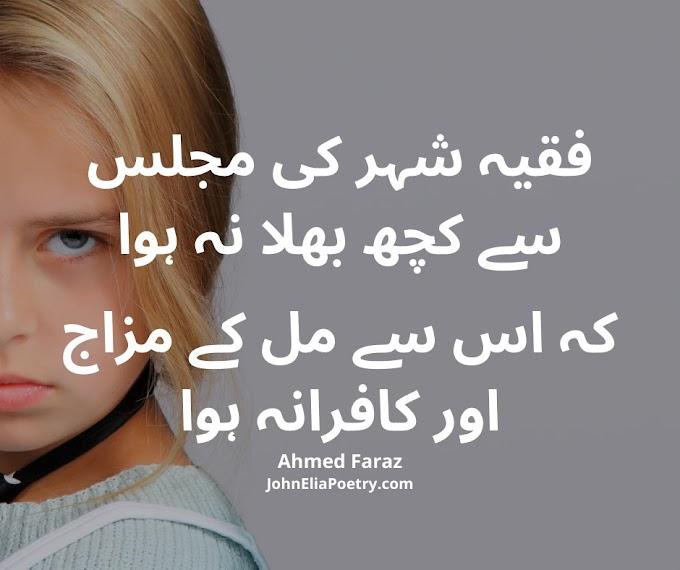 Fiqiya shehar ki majlis se kuch bhala nah sun-hwa | Ahmed-Faraz