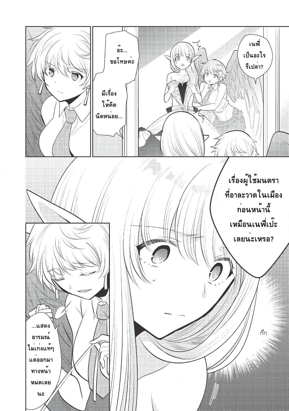 อ่านการ์ตูน Maou no Ore ga Dorei Elf wo Yome ni Shitanda ga Dou Medereba Ii ตอนที่ 27 หน้าที่ 2