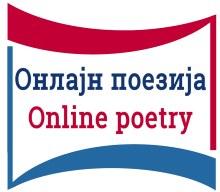 onlajn poezija online poetry savremena poezija