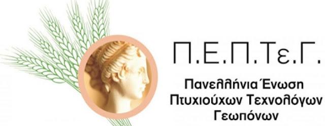 Πανελλήνια Ένωση Πτυχιούχων Τεχνολόγων Γεωπόνων
