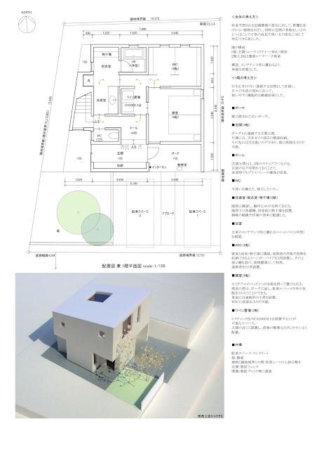 空に開く青いパティオをめぐる家 平面計画1階 外観イメージ