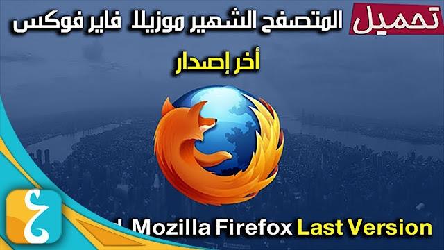 كيفية تحميل وتثبيت برنامج فاير فوكس firefox آخر إصدار 2020