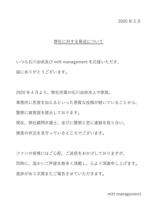 Seiyuu Yui Ishikawa Melapor Ke Polisi Karena Ada Ancaman
