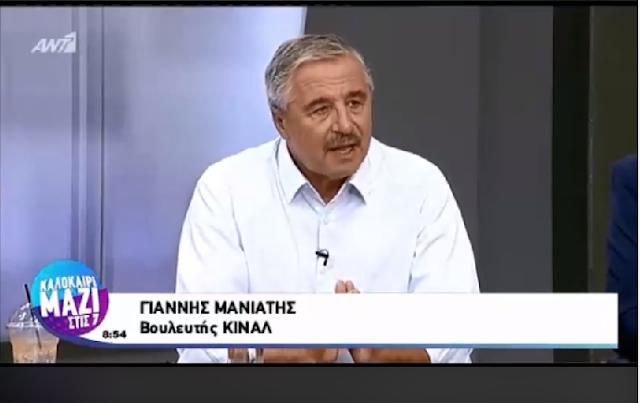 """O Γ. Μανιάτης στον ΑΝΤ1: """"Δύο νέες πολιτικές απάτες"""" (βίντεο)"""