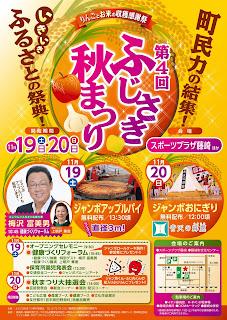 Fujisaki Fall Festival 2016 poster 平成28年第4回ふじさき秋まつり ポスター Aki Matsuri 藤崎町