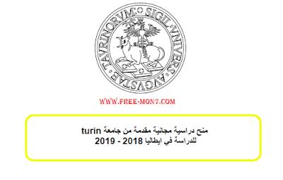 منح دراسية مجانية مقدمة من جامعة turin للدراسة في ايطاليا 2018 - 2019