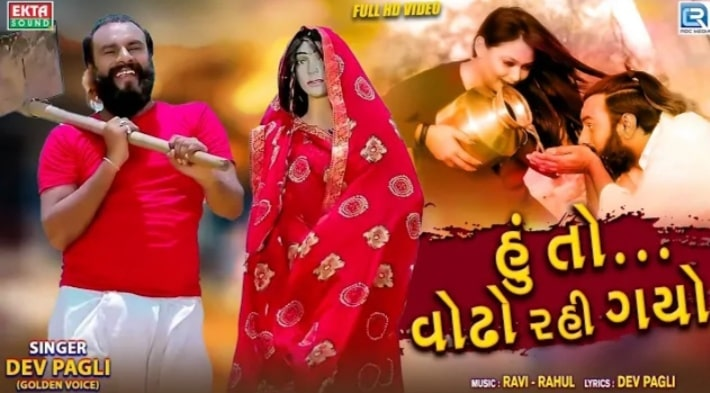 Hu-To-Vodho-Rahi-Gayo-Lyrics-Gujarati   Dev Pagli