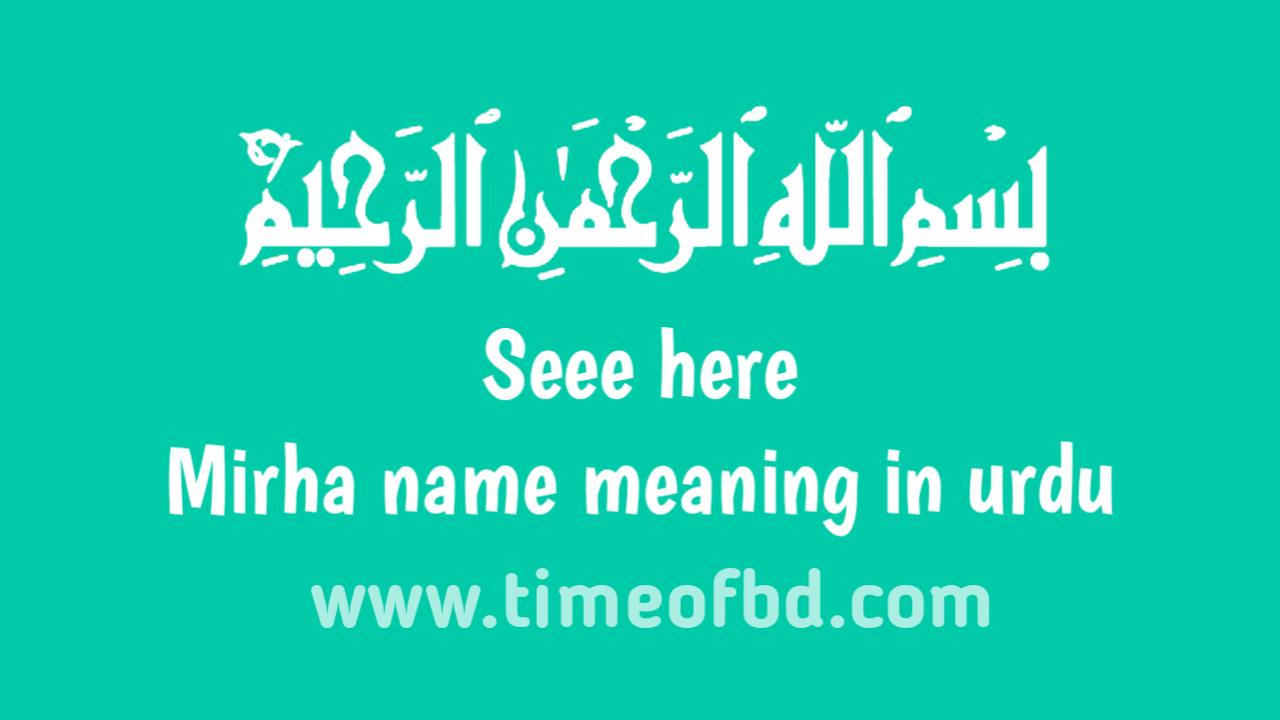 Mirha name meaning in urdu, میڑھا نام کا مطلب اردو میں ہے