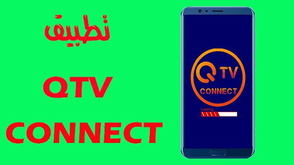 تحميل تطبيق QTV connect لمشاهدة القنوات العالمية والعربية على الهاتف
