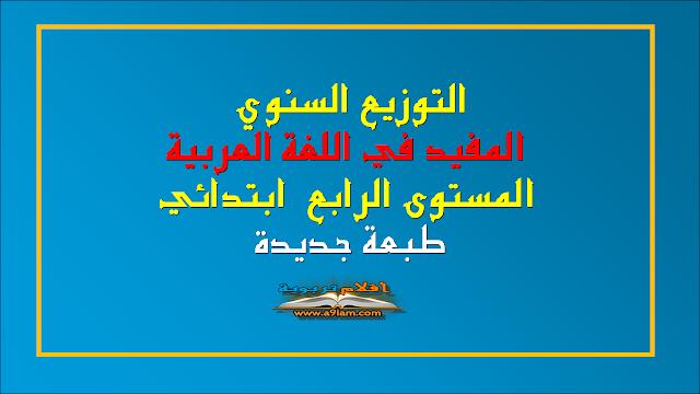 التوزيع السنوي المفيد في اللغة العربية المستوى الرابع  ابتدائيpdf - 2020-2019