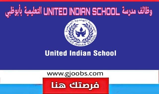 وظائف UNITED INDIAN SCHOOL التعليمية بأبوظبي