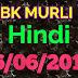 BK murli today ~ 26/06/2018 (Hindi) Brahma Kumaris Murli प्रातः मुरली Om Shanti.Shiv baba ke Mahavakya
