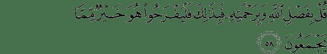 Surat Yunus Ayat 58