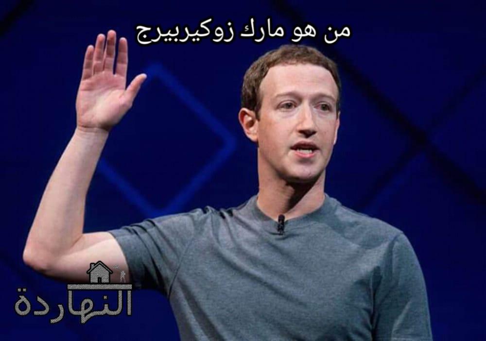 من هو مارك زوكيربيرجWho's Mark Zuckerberg