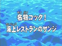 One Piece Episode 20