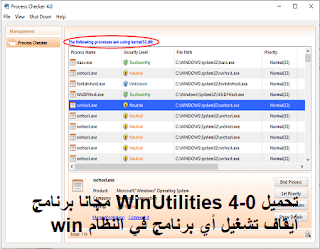 تحميل WinUtilities 4-0 مجانا برنامج أيقاف تشغيل أي برنامج في النظام win