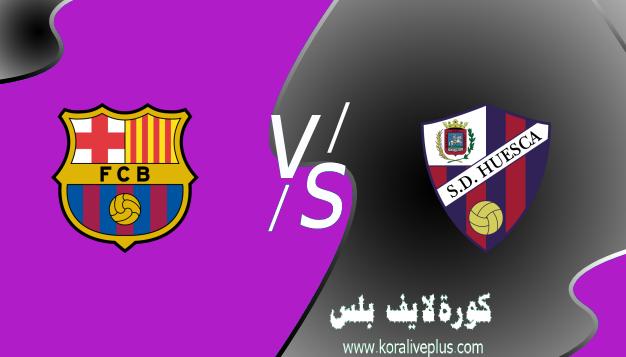 مشاهدة مباراة برشلونة وهويسكا بث مباشر اليوم كورة لايف 15-03-2021 في الدوري الاسباني