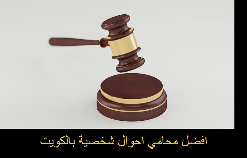 افضل محامي احوال شخصيه بالكويت