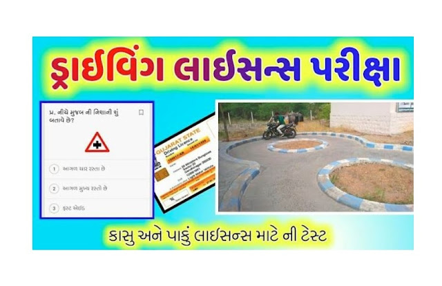 Driving Licence Exam Explain In Gujarat | learning And Main License.