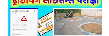 Driving Licence Exam Book In Gujarat | learning And Main License