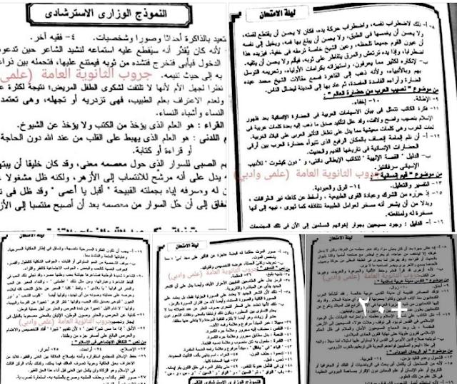 اجابة النموذج الاسترشادى الاول + الثانى لغة عربي +لينكات الأسئلة
